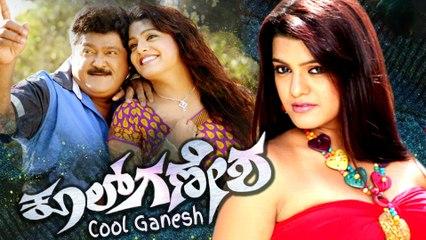 Cool ganesh Super Hit Kannada Movie | Kannada Full Movies | Kannada Movies HD