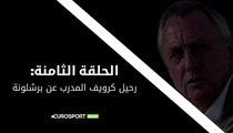 """الحلقة الثامنة من وثائقي """"ماذا بَقِيَ من يوهان كرويف في برشلونة؟"""" - رحيل كرويف المدرب عن برشلونة"""