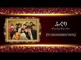 2-6 ふぐり - アニソンダンス『FUSION DIMENSION』【CastTheDice5】