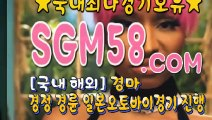 경마왕사이트 ▷ SGM58 . COM ♠