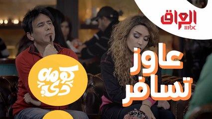 لما تكون عاوز تهاجر وبس ومش عارف ممكن تشتغل إيه