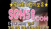 일본경마사이트 ζ SGM58.COM ♥