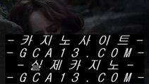 ✅바카라1위✅  ✅정선카지노 }} ◐ gca13.com ◐ {{  정선카지노 ◐ 오리엔탈카지노 ◐ 실시간카지노✅  ✅바카라1위✅