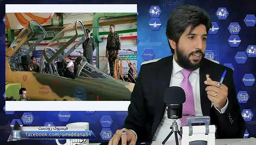 نشنال اینترست: هرگز به جنگندههای تولید داخل ایران نخندید