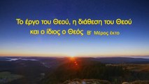 Ομιλία του Θεού «Το έργο του Θεού, η διάθεση του Θεού και ο ίδιος ο Θεός (Β')» Μέρος Έκτο