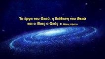 Ο λόγος του Θεού «Το έργο του Θεού, η διάθεση του Θεού και ο ίδιος ο Θεός (Β')» Μέρος Πέμπτο
