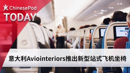 ChinesePod Today: Aviointeriors's Stand-Up Airplane Seat (simp. characters)