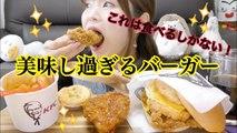 Korean KFC Egg Tower Burger !! 【オススメ】韓国KFCのブラックラベルエッグタワーバーガーが感動レベル。