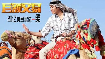 【Movie】A Big Deal Engsub   巨额交易(Ching-Lung Lan,杜汶泽 ,RenLiang Qiao,Yao Tong,Chae-young Han)