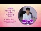 [캠페인] skyPetpark 디어 마이 펫 허경환의 반려동물 사랑 캠페인