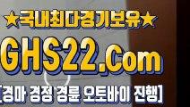 스크린경마사이트주소 ┛ GHS22.COM § 인터넷경정사이트