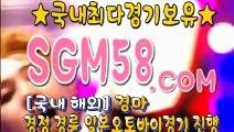 일본경륜사이트 ♤ SGM58.COM レ