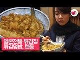 윤하, 일본 전통 튀김 음식점의 텐동을 맛보다 [윤하, 일본을 담다] 2회