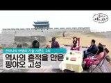 역사의 흔적을 안은 핑야오 고성 [손미나의 여행의 기술 시즌2] 2회