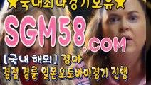 금요경마사이트 ♣ SGM58.COM ワ