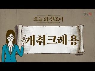 오늘의 신조어 '개춰크레용' [2018 신조어 뽀개기]