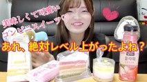 Korean Convenient Store Desserts !! 【モッパン】韓国のコンビニスイーツ最近すごくない?(2019春)