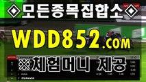 스크린경마사이트拼 WDD852 .COM