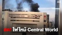 สด! ไฟไหม้ Central World