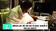 10 Facts About India Film Actor Amitabh Bachchan अभिनेता अमिताभ बच्चन की 10 बड़ी रोचक बातें