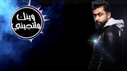 Khaled BoSakhar – wenak Ma Tejeni (Exclusive) خالد