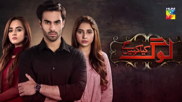 Log Kia Kahengay Epi 48 HUM TV Drama 10 April 2019