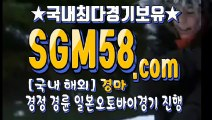 일본경마 《 SGM58.시오엠 ◇ 국내경마