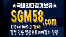 검빛사이트 ※ 『SGM58.시오엠』 ☞ 고배당경마예상지