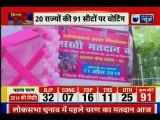 Lok Sabha Elections Phase 1 2019 Live Updates; Voting Begins,  20 राज्यों की 91 सीटों पर वोटिंग शुरू