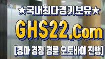 국내경마 ≡ [GHS 22. CoM] ◎ 일본경마