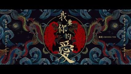 MICappella - Wo Yao Ni De Ai