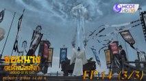 จอมนางเหนือบัลลังก์ (Legend of Fuyao) EP.14 (3 /3)