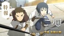 Ni no Kuni - Trailer du film d'animation