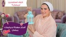 أفكار سهلة لزينة رمضان للبيت|مع منار هشام