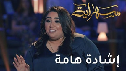 دموع لحاتم العراقي: أنت أول من أشاد بصوتي