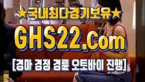 일본경마사이트추천 ◐ [GHS 22. 시오엠] ◐ 인터넷금요경마