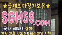 스크린경마사이트주소 ☎ (SGM58 . COM) く