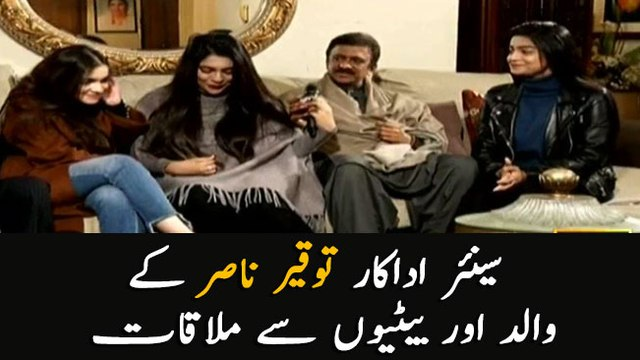 Meet actor Tauqir Nasir's father and daughters