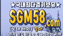 홍콩경마 ♣ ∋SGM 58 . COM ∋ ▧ 토요경마사이트