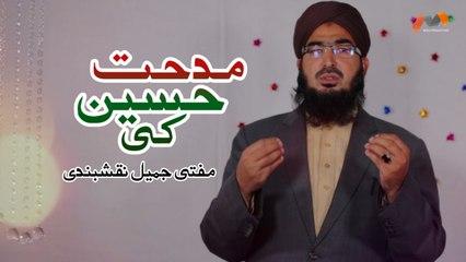 New Manqabat 2019 - Midhat Hussain Ki - Mufti Jameel Naqshbandi - New Manqabat,1440/2019