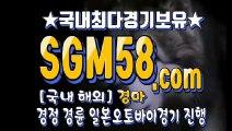 스크린경마사이트주소 =/● 『SGM58.COM』 ▧ 제주경마사이트