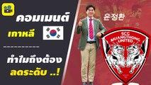 คอมเมนต์แฟนบอลเกาหลีใต้ หลังเมืองทอง เปิดตัว【ยูน จอง ฮวาน】เป็นกุนซือใหม่