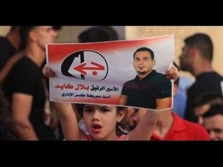 تفاصيل اتفاق إنهاء إضراب الأسير الفلسطيني بلال كايد