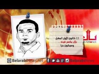 الفلسطيني بلال كايد يعانق الحرية في كانون أول