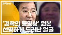 [자막뉴스] '김학의 동영상' 고화질 원본...선명하게 드러난 �