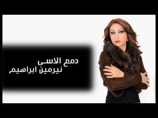 Nermin Ibrahim - Dame3 L2asa   نيرمين ابراهيم - دمع الأسى