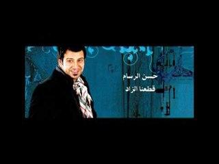 Hassan Al Rassam - Kata3na El Zad video clip   حسن الرسام - قطعنا الزاد فيديو كليب