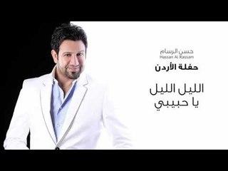 Hassan Al Rassam - malam leil leil   حسن الرسام - موال مالام الليل الليل - حفلة الاردن