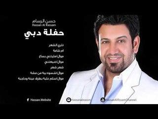 Hassan Al rassam - cha3er cha3er | حسن الرسام - شعر شعر - حفلة دبي