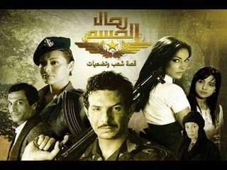 Mousalsal Rijal Al Hasem EP 14 | مسلسل رجال الحسم الحلقة  14